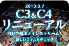 C3&C4リニューアル