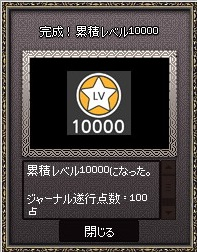 累積10000