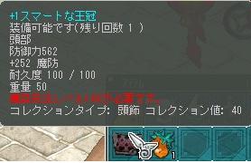 140魔頭