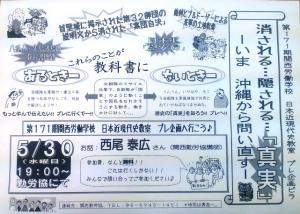 2012.05.30 近現代史プレビラ