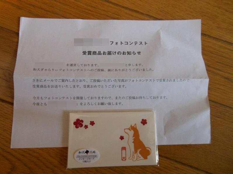 コンテスト受賞賞品