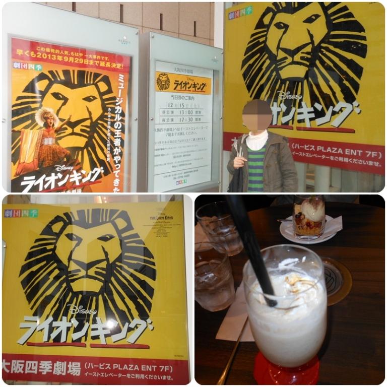 ライオンキングを観に行きました(*^^)v