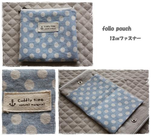 folio pouch ③