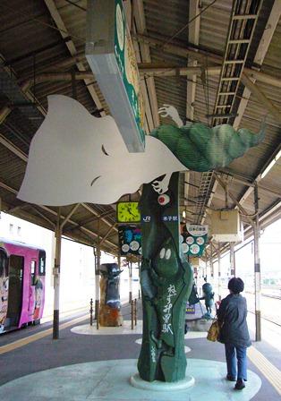 sakaiminato station ittanmomen