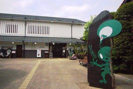 mizuki shigeru kinenkan