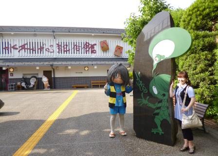 mizuki shigeru kinenkan 2012