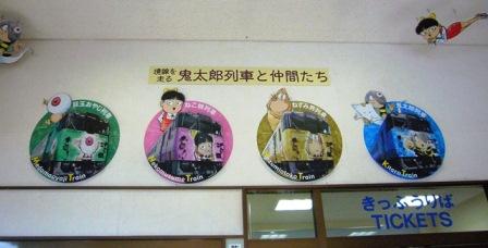 kitaro train 4type
