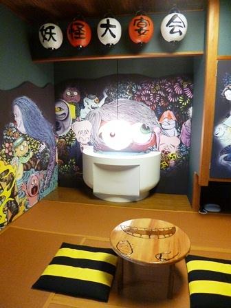 youkai daienkai room