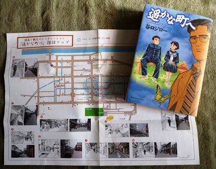 「遥かな町へ」本と地図