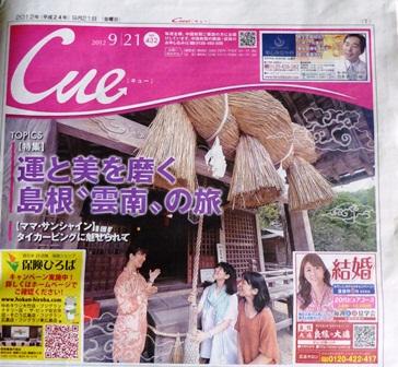 Cue9月21日発行中国新聞