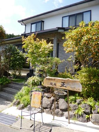 SUISUIキラぴか旅ブログ 阿蘇・産山(うぶやま)村の隠れ家 ...