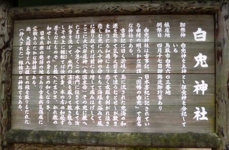 白兎神社 説明版