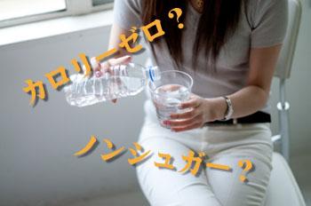 飲料水のカロリーゼロ