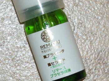 セラミド美容液のリマーユプラセラ原液4