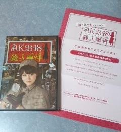 AKB殺人事件DVD