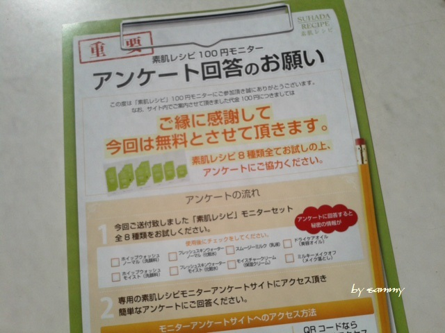素肌レシピ パンフ1