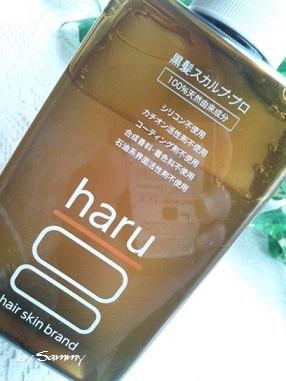 haru アップ