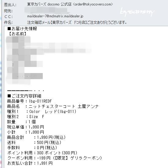 東京カバーズ 購入メール