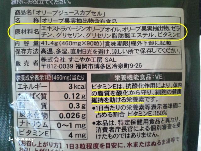 オリーブジュースカプセル201412 裏書