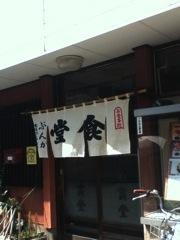 ぶんか食堂