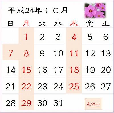 H24年10月営業カレンダー