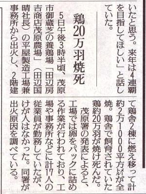 新聞・火事-2-2