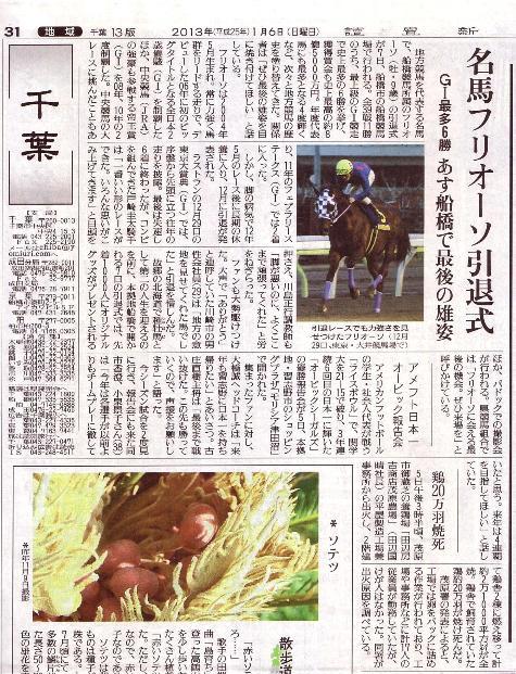 新聞・火事-1-2