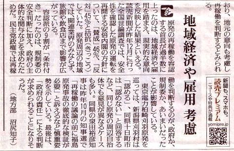 新聞・原発0003-2