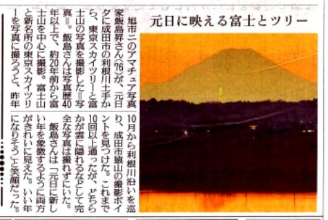 新聞・富士山-2