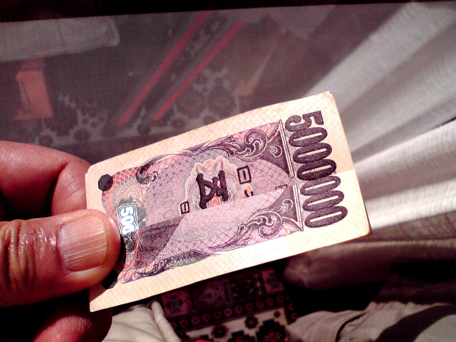 500万円札2013010809530001