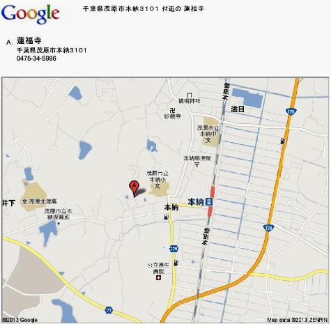 日本千葉県茂原市本納3101 蓮福寺 - Google マップ0001-2