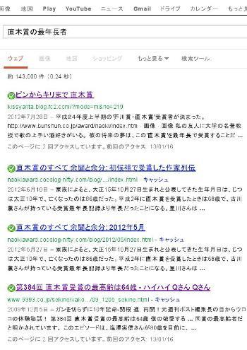 直木賞の最年長者 - Google 検索0001-2