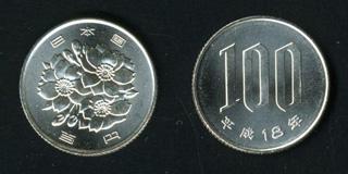 百円硬貨の裏の桜