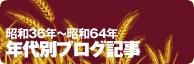麦の子バナー年代別