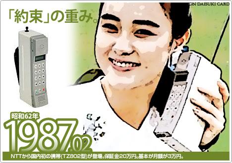NTT携帯(TZ802型)