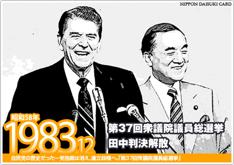 初めての選挙