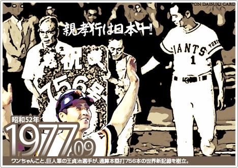 756本本塁打