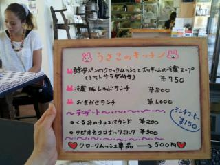 20120822lunch
