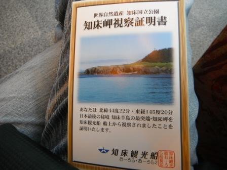2012.08.17 知床岬視察証明