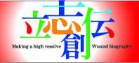(社)北松浦青年会議所