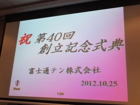 2012_10250010.jpg