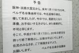 阪神淡路大震災から20年、追悼行事はこれで最後に。ベルデ名谷連絡協議会