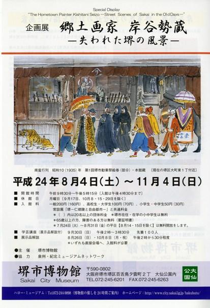 堺市博物館001