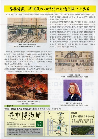 堺市博物館002