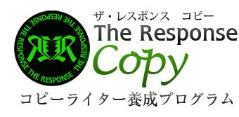 ザ・レスポンス コピー(コピーライター養成プログラム)