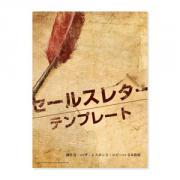 セールスレター・テンプレート[eブック(電子書籍)]