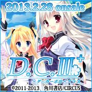 D.C.III Plus ~ダ・カーポIII~プラス