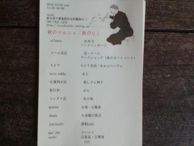 akinohiouchi.jpg