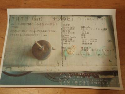natunohi.jpg