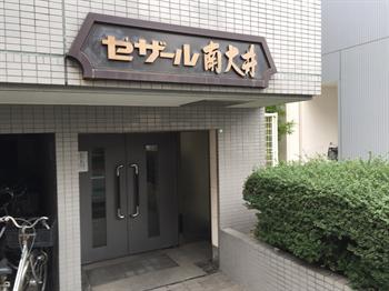 セザール南大井エントランス_R